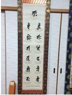「十三佛梵字」 児玉義隆作